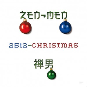 CD Cover 2512-Christmas