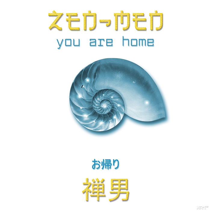 "CD cover of ""you are home"""